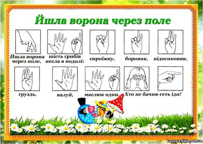 http://logopedija.at.ua/_tbkp/rysunok/gimnas.jpg
